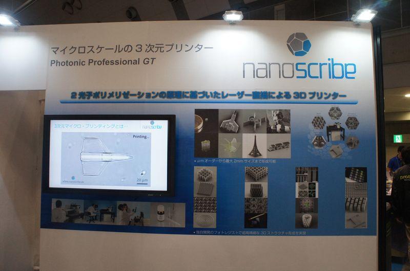 Nanoscribeのブースでは、マイクロスケールの3Dプリンタ「Photonic Professional GT」に関する展示が行なわれていた