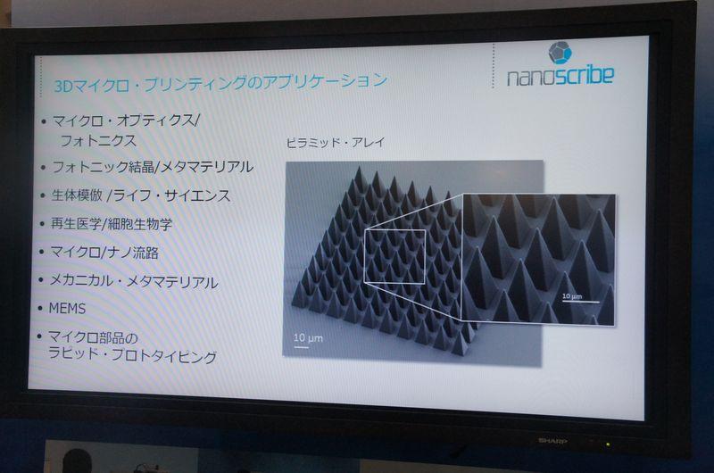3Dマイクロプリンティングの用途としては、マイクロオプティクス/フォトニクスやMEMS、フォトニック結晶/メタマテリアル、ライフサイエンスなどの分野がある