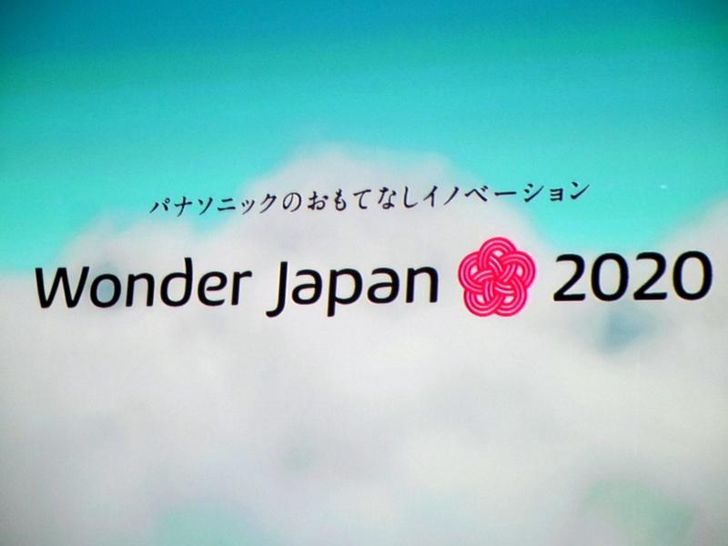 関係者や取引先を対象に開催する「Wonder Japan Solutions」