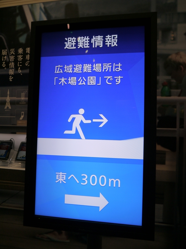 防災ソリューションとして、災害時には各国語でサイネージに情報を表示する