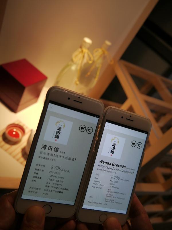 商品に表示してもスマートフォンにそれぞれの国の言葉で情報が表示される