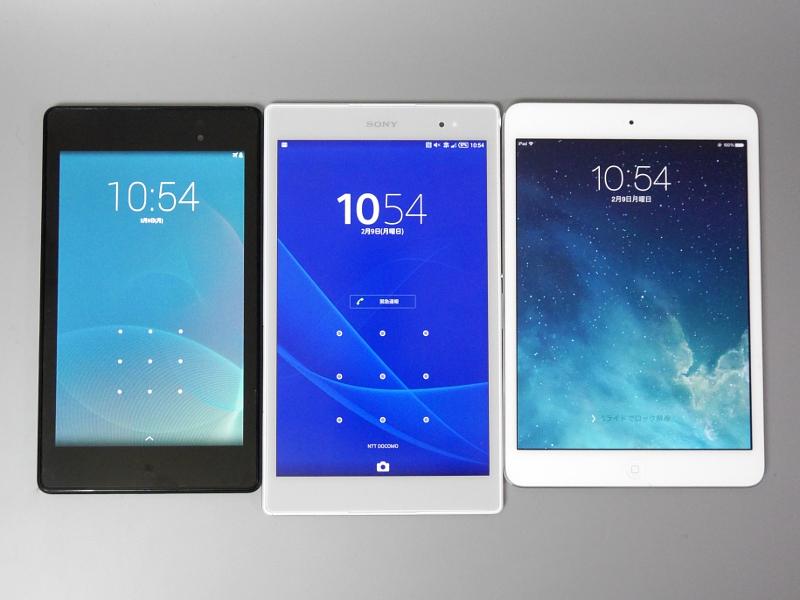 左から、Nexus 7(2013)、本製品、iPad mini 2。機材の関係でiPad mini 3ではなくサイズが同じiPad mini 2を用いている。なおこの写真以降、本製品のベゼル部がグレーがかって見えるのは、保護シートを着用しているためなのでご了承いただきたい