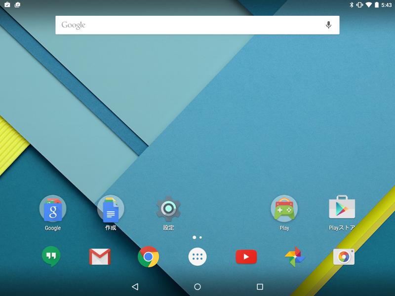Nexus 9では画面を横向きにするとドックも下部に移動する。ちなみにiPadシリーズも同様で、アイコン同士の幅が広がる問題はあるものの、同じ感覚で操作できる