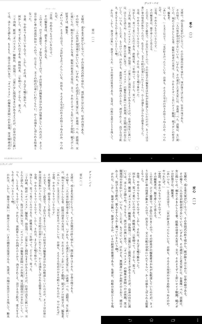 「テキスト」×「縦表示」の例。Kindle(左上)と紀伊國屋書店Kinoppy(左下)は全画面表示になるが、Kobo(右上)とBookLive!(右下)は下にナビゲーションバーが残ったままになる