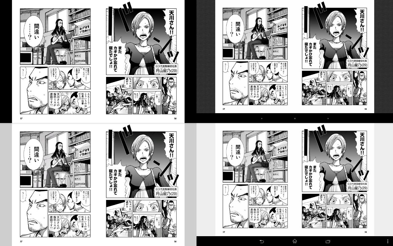 「コミック」×「横表示」の例。ナビゲーションバーが残ったままになるKobo(右上)とBookLive!(右下)はページ全体が縮小されてしまう
