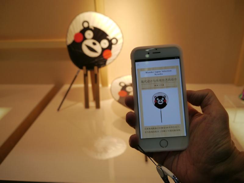 スマートフォンをかざすとくまモンに関する紹介も中国語ですぐに表示