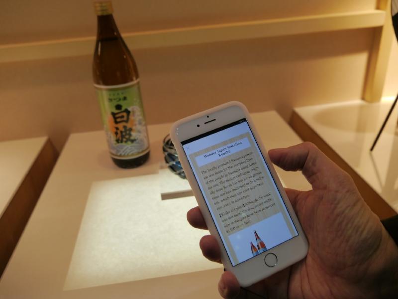 九州の名産の1つである焼酎の紹介。こらちは英語で表示してみた