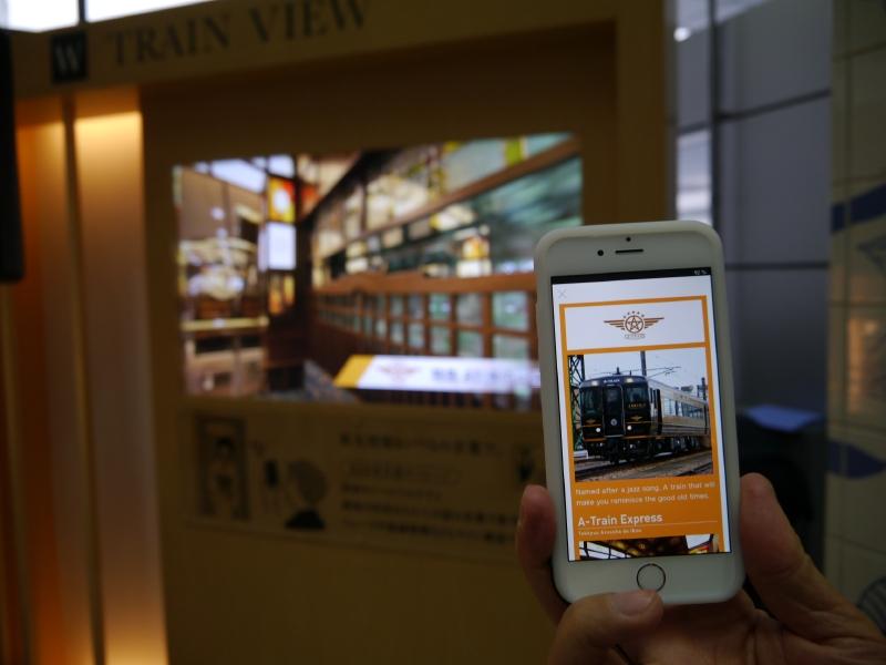 画面が変わるとスマートフォンに表示される内容も自動的に変わる