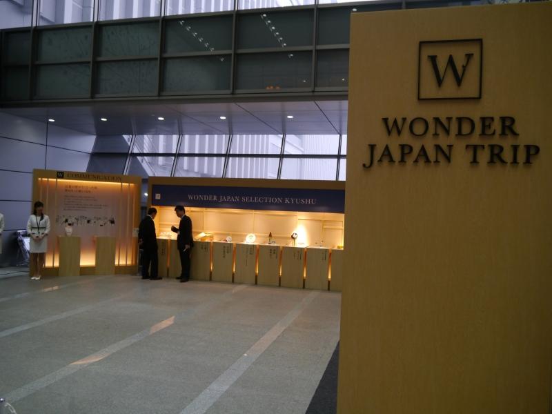 JR博多駅3Fの博多シティ改札口内スペースで開催されているWonder Japan Trip