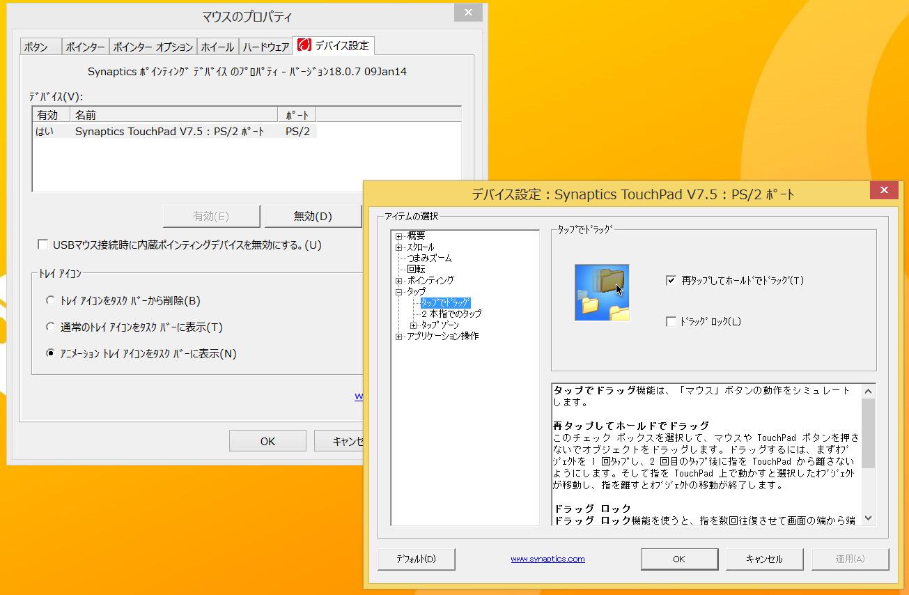 Synaptics TouchPad V7.5