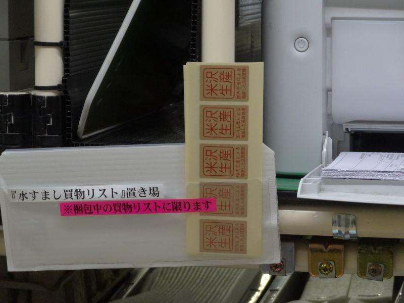 外箱にはこの「米沢生産」のステッカーも貼られる