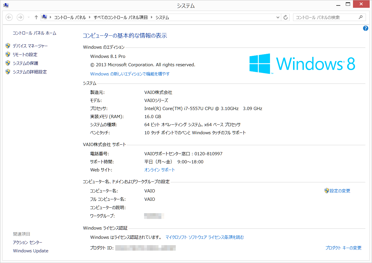 システム画面。CPUはインテルCore i7-5557U プロセッサは3.10GHz、メモリはオンボードの16GBというハイエンドな仕様