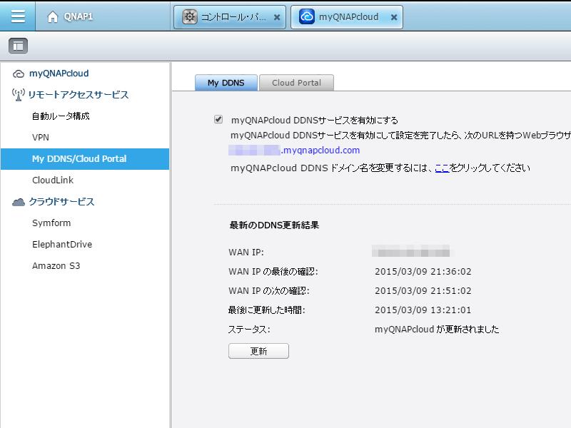 QNAPも同様にDDNSを用いてリモートアクセスする。ちなみに今回はVPNは使用していない