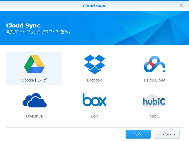 PC抜きでオンラインストレージとデータを同期する機能は、Synology製品に一日の長がある。中でもOneDriveと同期できるのは今のところ同社製品にしかないメリット