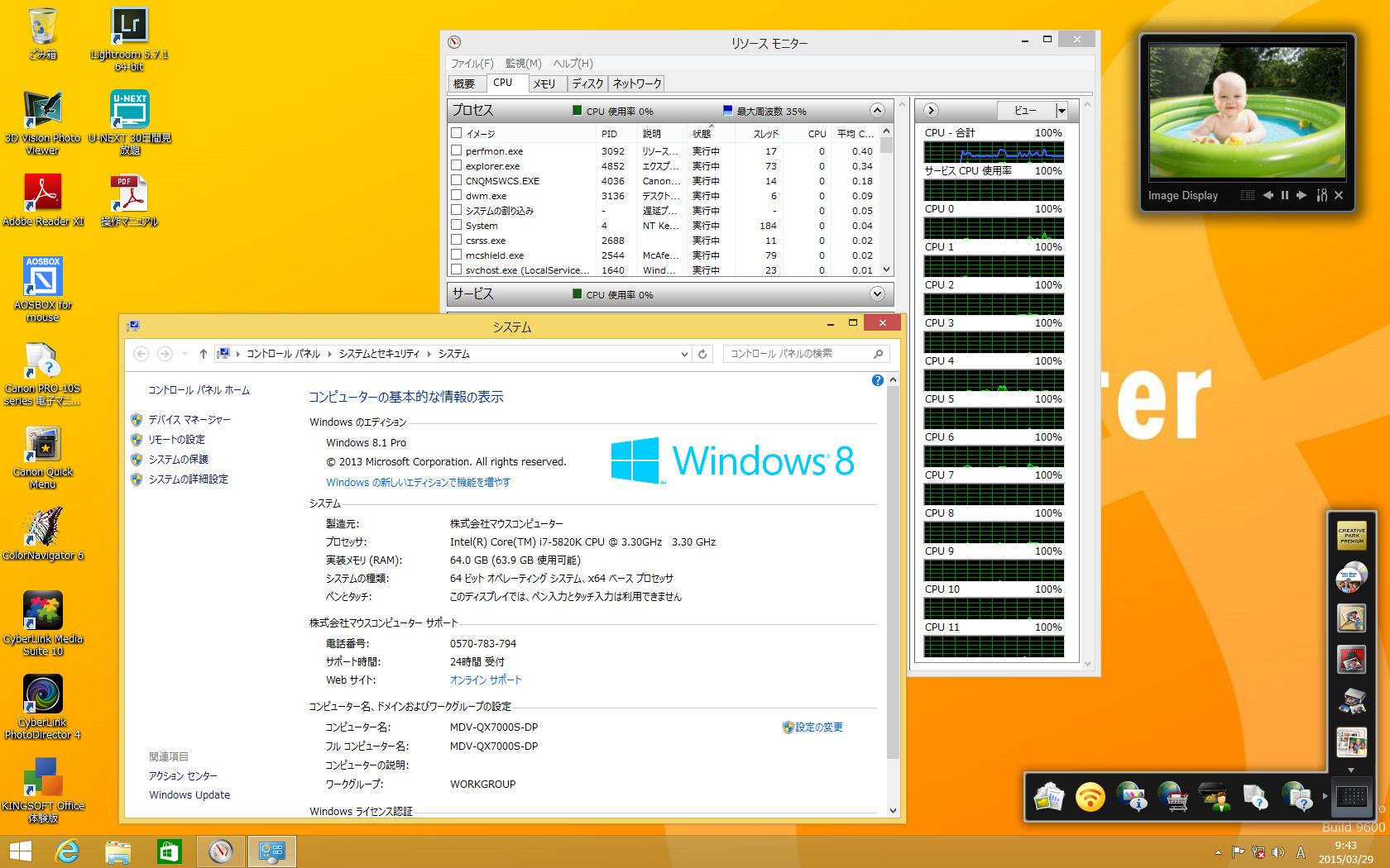 起動時のデスクトップ。ディスプレイやプリンタなど、関連ドライバやツールがインストール済みの状態