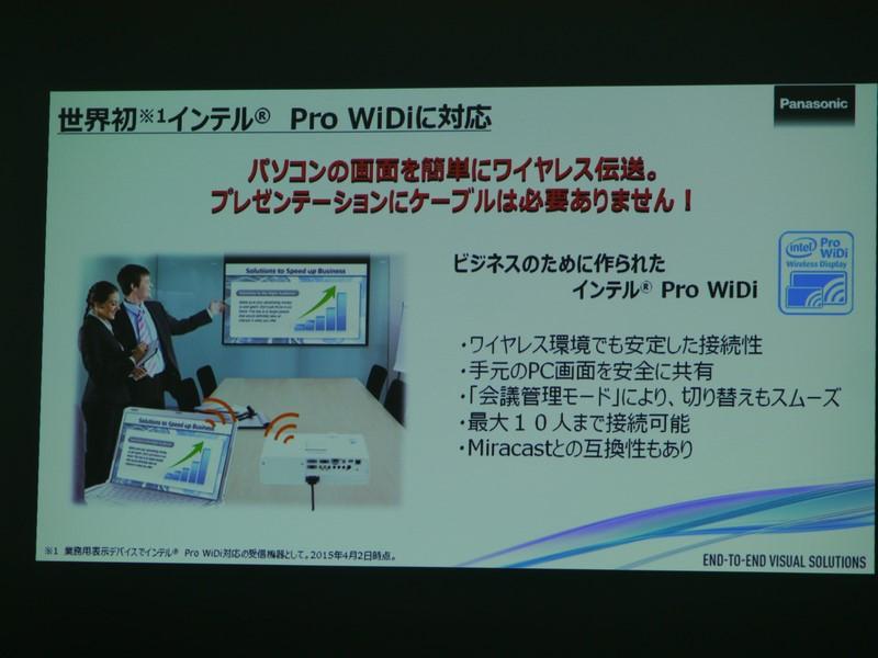 ビジネス用途に最適化したPro WiDi機能