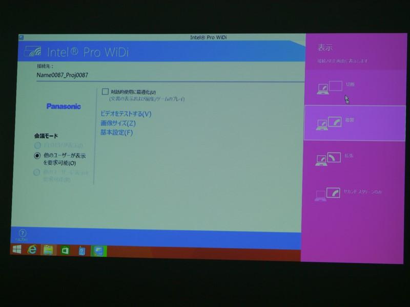 Pro WiDiの設定画面