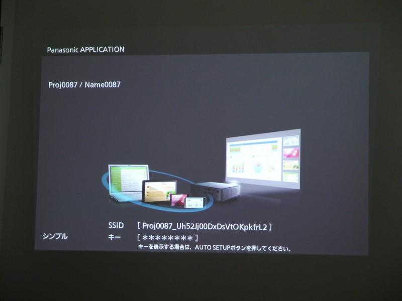 こちらはパナソニック独自のPanasonic APPLICATIONの設定画面