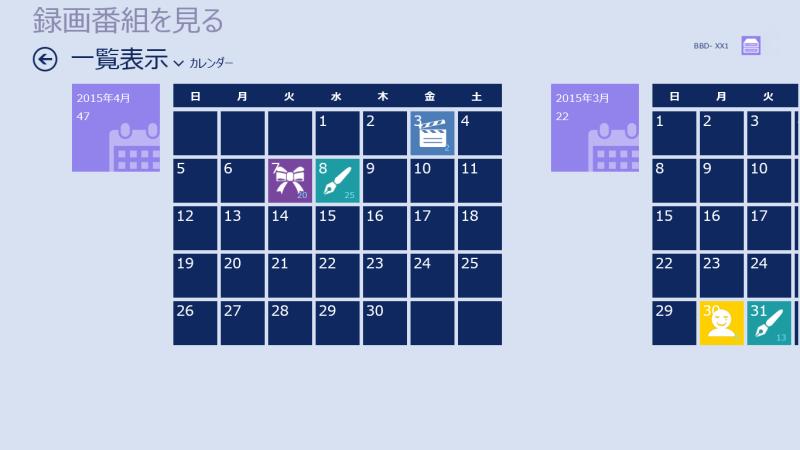 カレンダー表示で番組を一覧