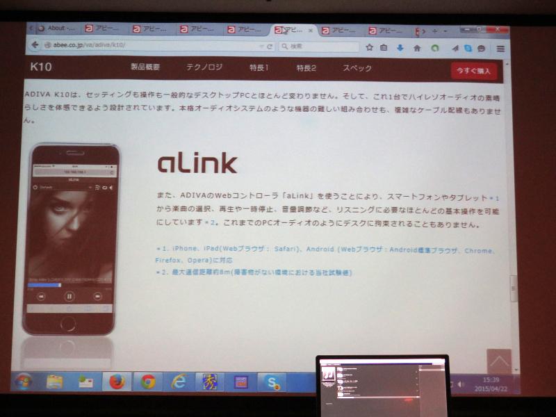 aLinkによりスマートフォンから操作可能