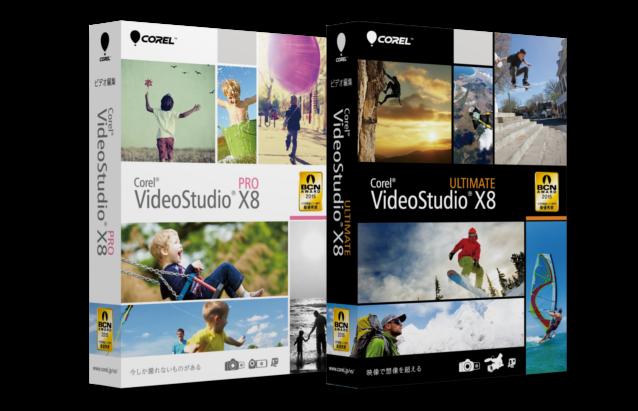 VideoStudio X8のProとUltimateのパッケージ