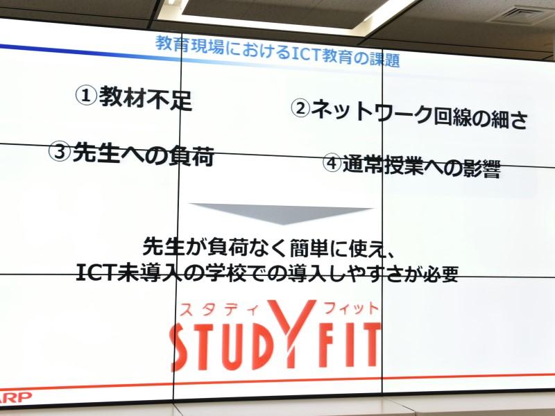 辰巳氏は教育環境へのICT導入に関して、あらゆる面で課題があることを指摘した