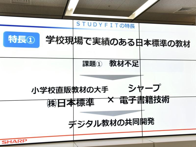 STUDYFITの特長の1つとして、電子書籍技術のシャープと、教材大手の日本標準による共同開発のデジタル教材が挙げられた
