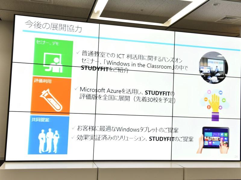 日本マイクロソフトによる今後の展開への協力
