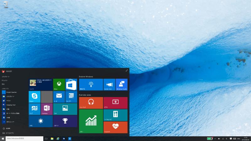 「Windows 10 Build 10074」が公開された