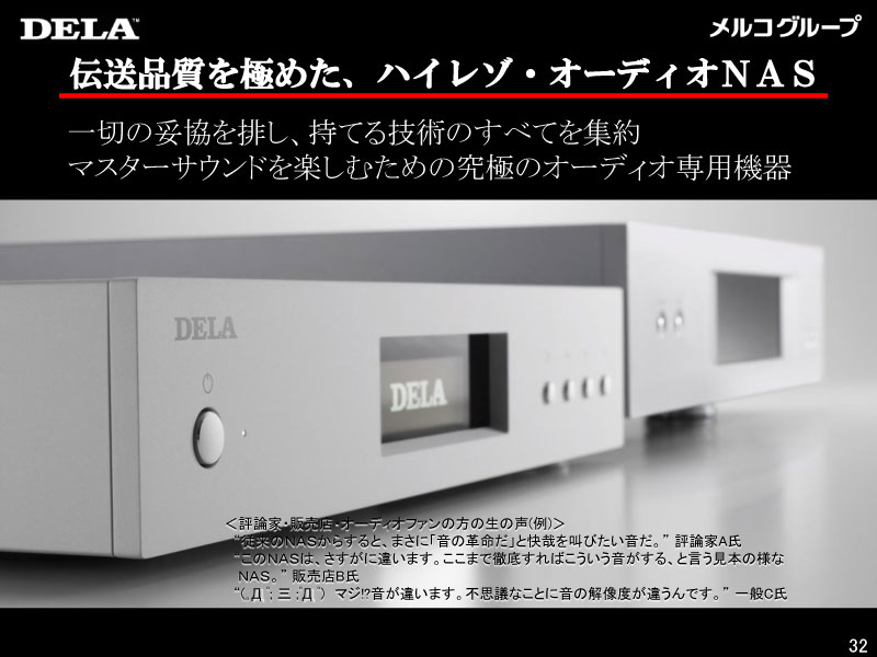 オーディオ機器としてのネットワーク機器