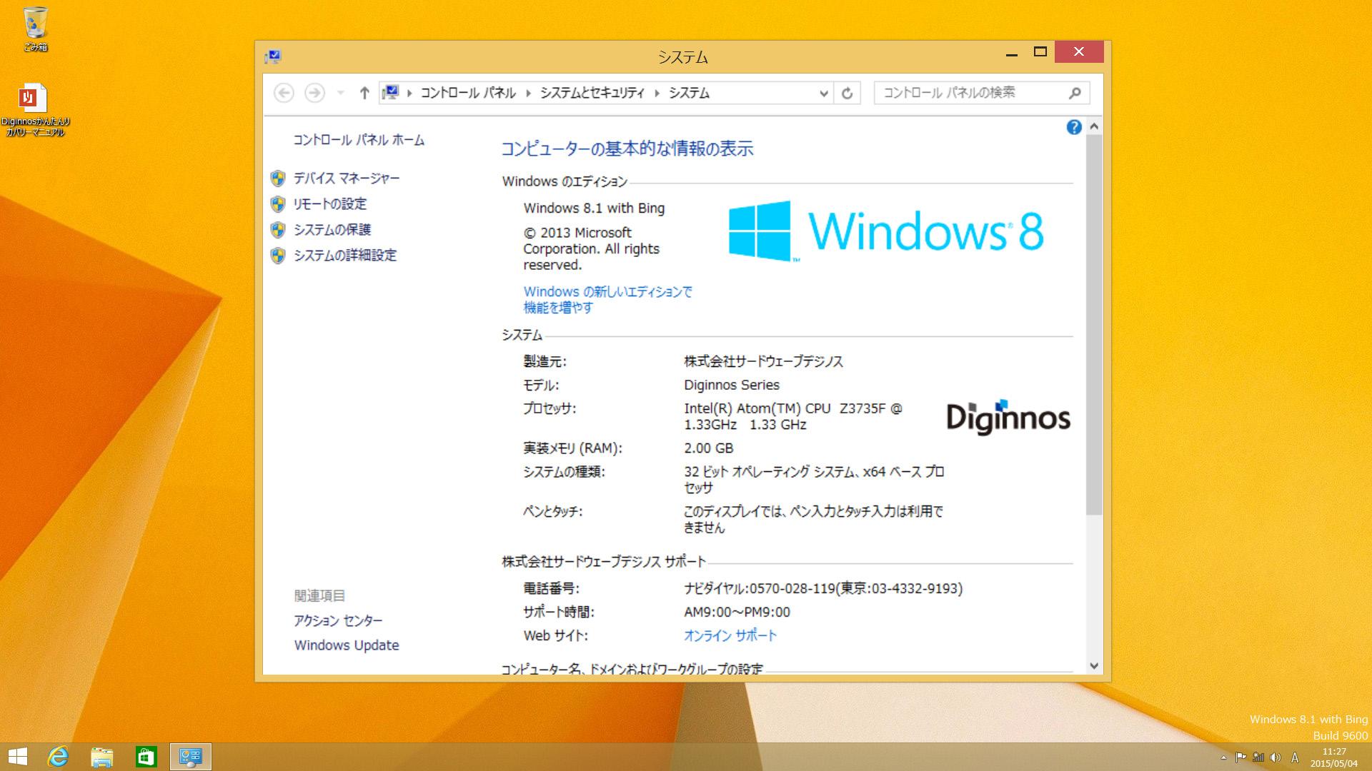 デスクトップには「Diginnosかんたんリカバリーマニュアル」へのショートカットが1つ
