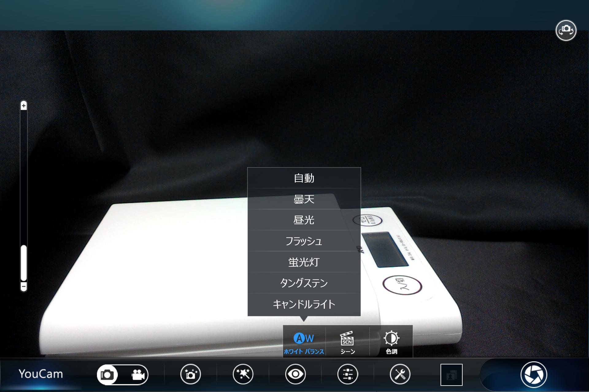 サイバーリンクがWindowsストアで販売しているYouCam Mobileを使うと、ホワイトバランスなどが調整できるようになった