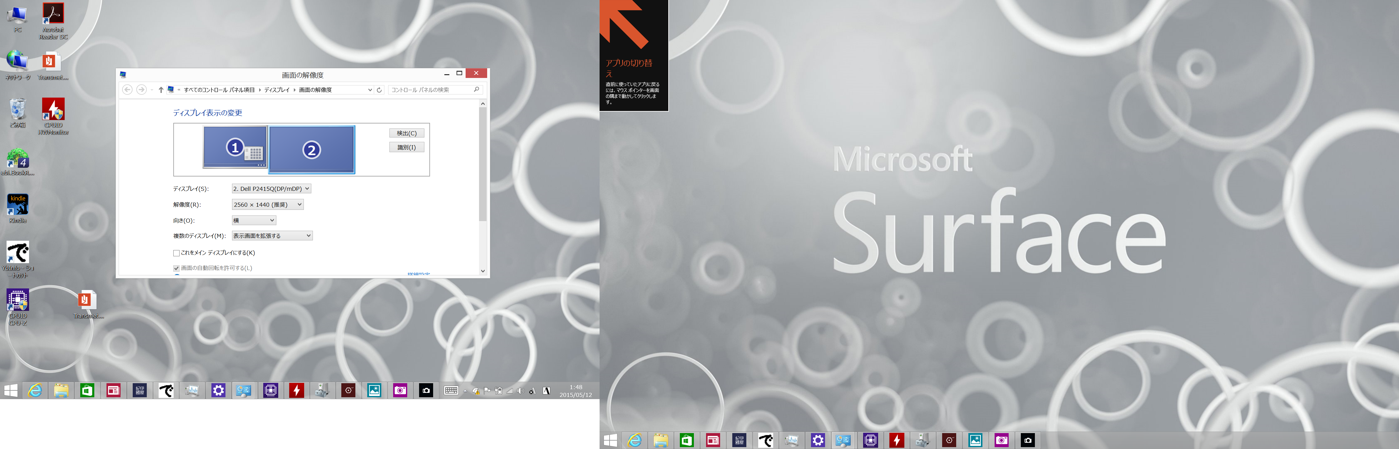 Surface 3をDellの4KディスプレイにDisplayPort経由で接続したところ、WQHD(2,560×1,440ドット)まで表示できた