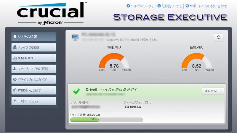 「Storage Executive」をインストール後はブラウザ上で実行される