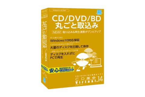 「CD革命/Virtual Ver.14」