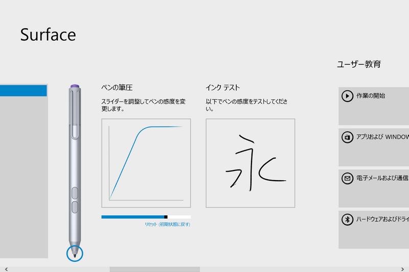 標準でインストールされている「Surface」アプリで、Surfaceペンの筆圧を調整できる