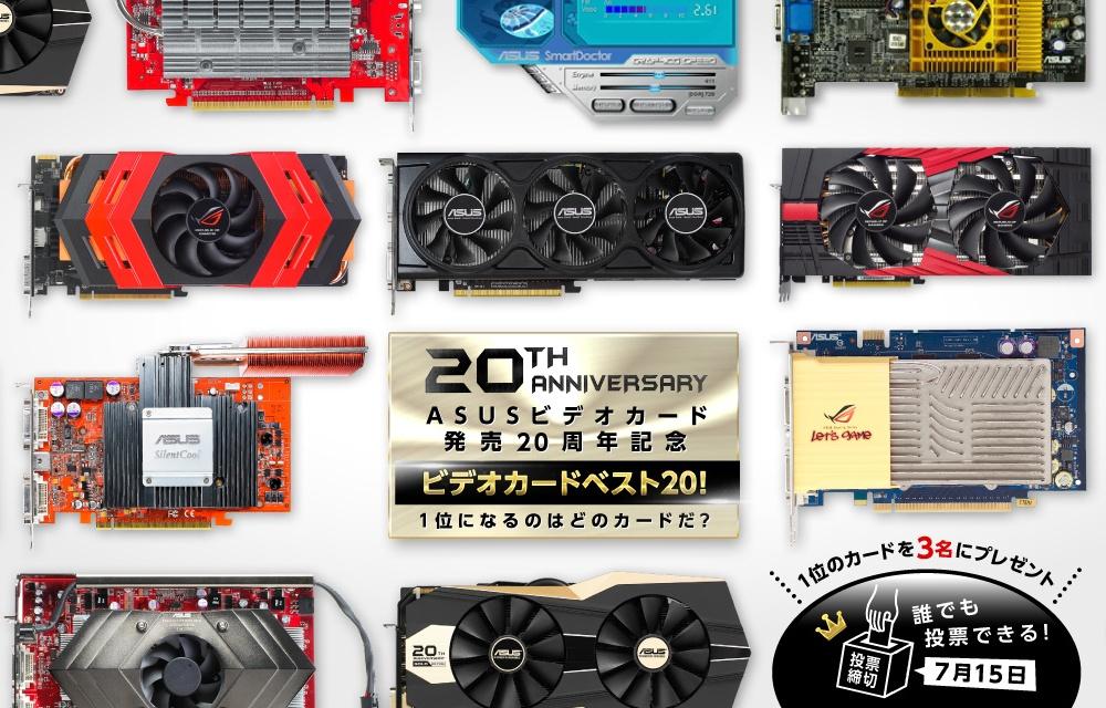 「ASUSビデオカード発売20周年記念! 欲しいビデオカードを投票してもらっちゃおうキャンペーン」