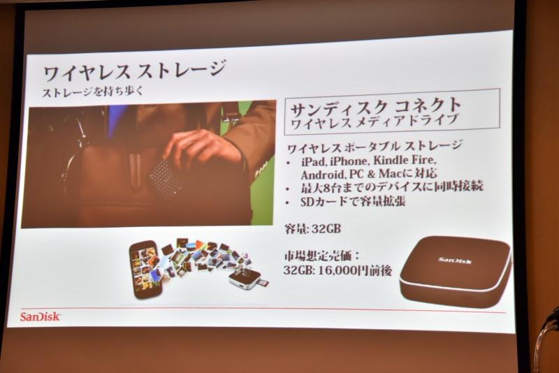 「コネクト ワイヤレス メディアドライブ」。1回の充電で最長8時間使用可能。ほかの機器とはWi-Fiで接続する