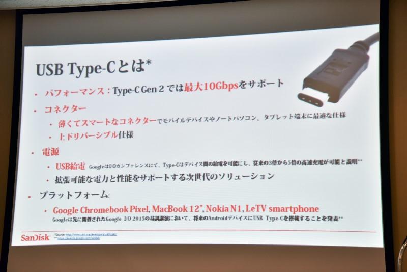 ディネシュ・バハール氏は、USB Type-Cが市場に求められる理由として、4つの特徴を示した