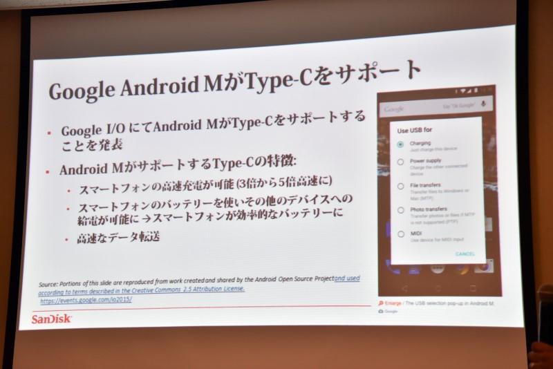 Googleは時期Android OS「M」にて、Type-Cのサポートを表明している。モバイル機器において、USB Type-Cの採用で利便性が大きく向上する