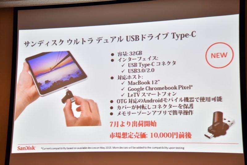 「デュアルUSBドライブ Type-C」の主なスペック。スライドの製品名に入っている「ウルトラ」は誤植