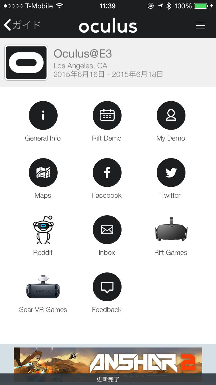 スマートフォンを使うOculus RiftとMorpheusの体験予約アプリ。面白いことに、アプリの開発元は同じ