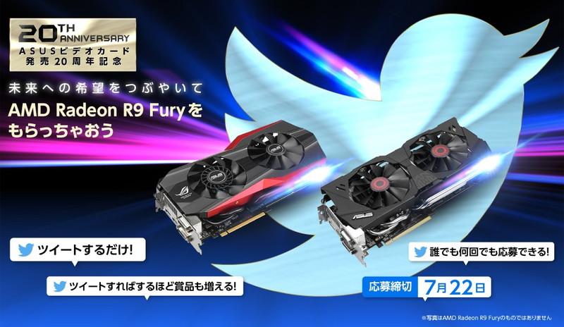 キャンペーン告知バナー※画像のビデオカードはR9 Fury搭載カードではありません