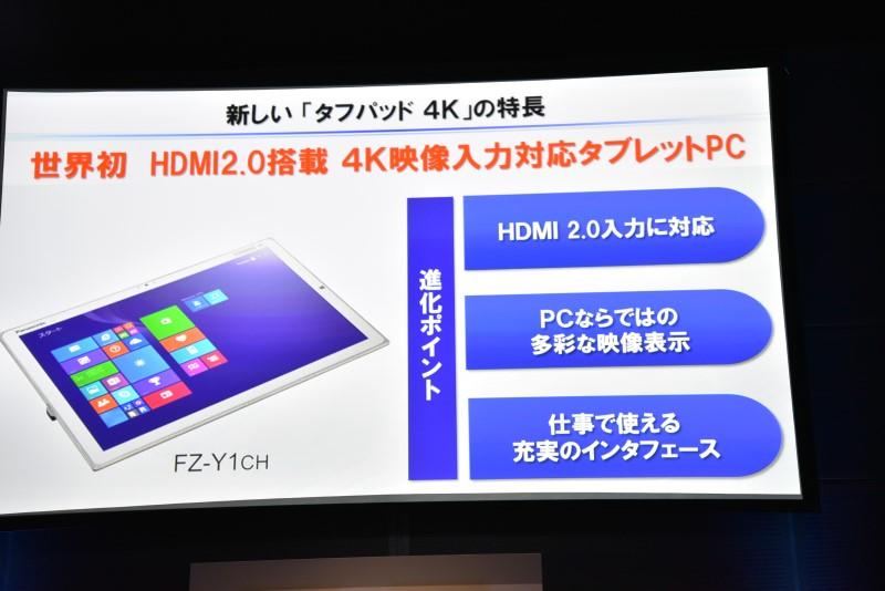 新しいタフパッド 4Kの特徴