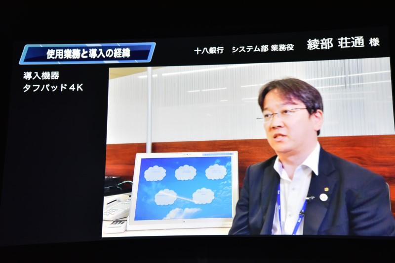 十八銀行 システム部 業務役 綾部荘通氏は、銀行窓口でタフパッド 4Kを導入したことで、顧客とのコミュニケーションを円滑に行なえるようになったとのこと