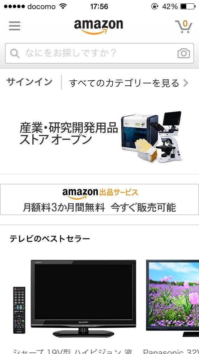 「なにをお探しですか?」と書かれている検索ボックスの右端にあるカメラのアイコンを押すと「スキャン検索」が働く
