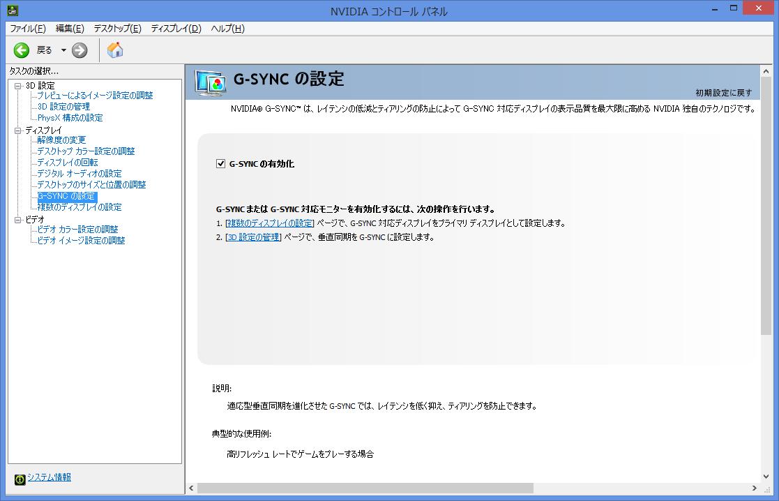 NVIDIAコントロールパネルの中に、G-SYNCの設定項目がある