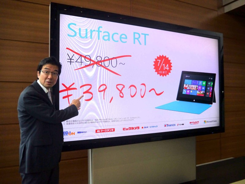 Surface RTは、2013年6月からの1カ月間の限定で、最下位モデルの32GB版の価格を49,800円から39,800円に引き下げるなど、価格改定に踏み切った。「Surface RTは、予想を上回る販売実績となっているが、エントリーユーザーに、さらにお手軽に使ってもらいたいと考えて価格を見直した」とし、この時、円安を背景に値上げしたAppleのiPadを引き合いに出しながら、「我々はチャレンジャー。チャレンジャーにはチャレンジャーなりの戦略がある。相手が値上げをするならば、こちらは値下げをする。『目には目を』ではなく、『目には歯を』の戦略だ」と語った。値下げを発表した会見では、「価格の話が中心になったのはダイエーの時以来」とコメントして笑いを誘った