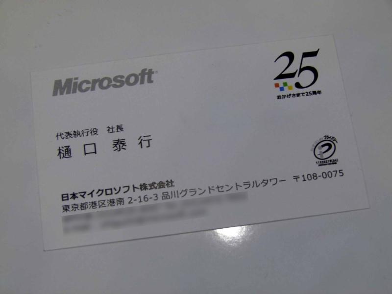 2011年2月1日から日本マイクロソフトへと社名変更。これが、樋口氏が持っていた最初の名刺。25周年のロゴが入っている。実は、樋口氏は、2カ月ほど前から、日本マイクロソフトの名刺を配っていたとのこと。フライングして名刺を配っていたのは樋口氏だけだった。社名変更は、マイクロソフト入社時点から考えていたことを明かしながら、「日本に根づいている企業であることを名実ともに示し、日本の顧客やパートナーに対して、正しいことをやる会社を目指す」とした