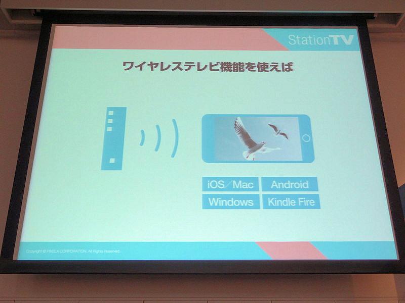 ワイヤレステレビ機能で他端末から視聴が可能